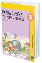 Srpski jezik 1 - radni listovi uz bukvar i čitanku za 1. razred osnovne škole