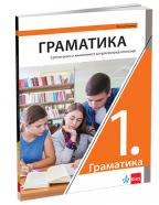 Srpski jezik 1, gramatika za 1. godinu gimnazije