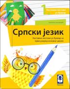 Srpski jezik 1, nastavni listovi uz bukvar za 1. razred osnovne škole