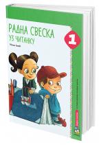 Srpski jezik 1, radna sveska uz čitanku za 1. razred osnovne škole