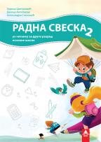 Srpski jezik 2, radna sveska za 2. razred osnovne škole