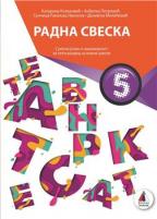 Srpski jezik za 5. razred, radna sveska