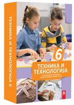 Tehnika i tehnologija 6, komplet materijala za 6. razred osnovne škole
