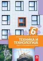 TEHNIKA I TEHNOLOGIJA 6, UDŽBENIK ZA 6. RAZRED OSNOVNE ŠKOLE