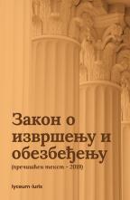 Zakon o izvršenju i obezbeđenju prečiščen tekst 2019