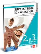 Zdravstvena psihologija - nastavno dodatno sredstvo za 2. I 3. razred medicinske škole