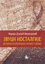 ZVUCI NOSTALGIJE: ISTORIJA STAROGRADSKE MUZIKE U SRBIJI