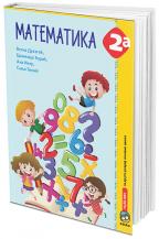 Matematika 2a, udžbenik za 2. razred osnovne škole