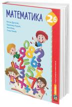 Matematika 2b, udžbenik za 2. razred osnovne škole