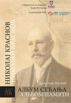 Nikolaj Krasnov: Album sećanja