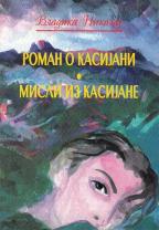 Roman o Kasijani / Misli iz Kasijane