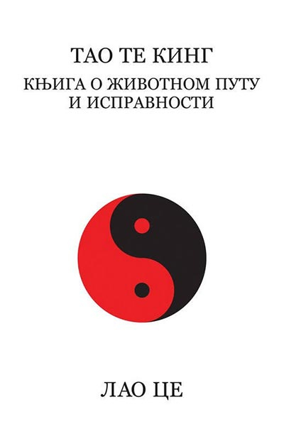 Tao te king: knjiga o životnom putu i ispravnosti