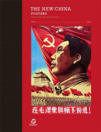 THE NEW CHINA: POSTERS