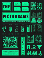 THE PICTOGRAMS: THE PICTOGRAPHIC EVOLUTION & GRAPHIC CREATION OF HANZI