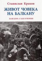 Život čoveka na Balkanu
