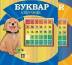 Bukvar azbučnik/abecednik