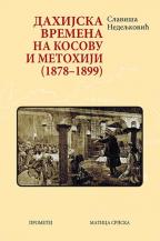 DAHIJSKA VREMENA NA KOSOVU I METOHIJI (1878-1899)