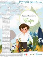 Desanka Maksimović - bajke, lektira za 2. razred osnovne škole