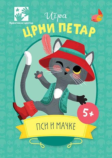 Igra Crni Petar: psi i mačke
