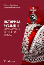 ISTORIJA RUSIJE 2: CARSKA RUSIJA DO POČETKA XX VEKA