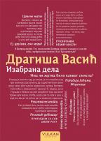 Izabrana dela - Dragiša Vasić