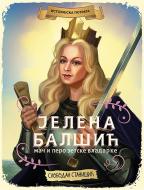 Jelena Balšić: Mač i pero zetske vladarke