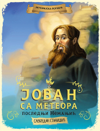 Jovan sa Meteora: poslednji Nemanjić