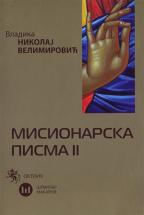 Misionarska pisma II
