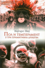 Pol i temperament u tri primitivna društva