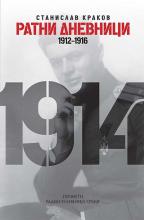 Ratni dnevnici 1912-1916
