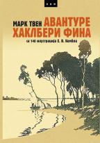 Avanture Haklberi Fina: sa 140 ilustracija E. V. Kembla