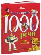 Disney - Mojih prvih 1000 reči: rečnik u slikama