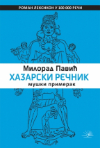 Hazarski rečnik - muški primerak