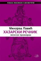 Hazarski rečnik - ženski primerak