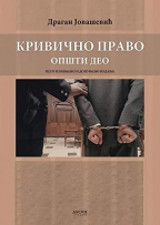 Krivično pravo: opšti deo - peto izmenjeno i dopunjeno izdanje