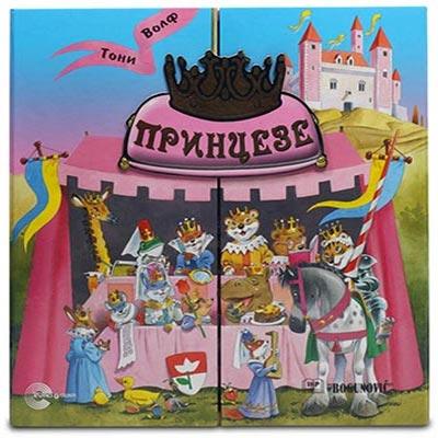 Princeze - komplet 12 slikovnica