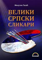 Veliki srpski slikari