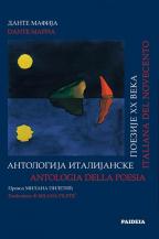 Antologija italijanske poezije