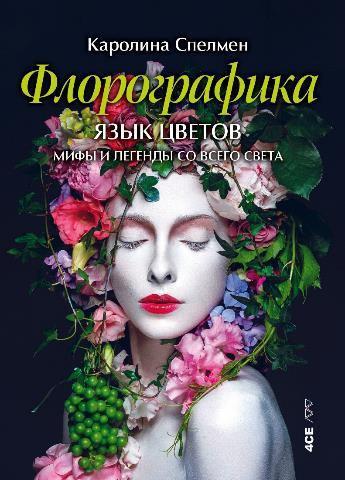 Florografika (Флорoграфика)