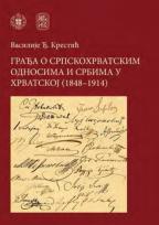 GRAĐA O SRPSKOHRVATSKIM ODNOSIMA I SRBIMA U HRVATSKOJ (1848-1914)