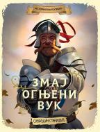 Istorijska potraga: Zmaj Ognjeni Vuk