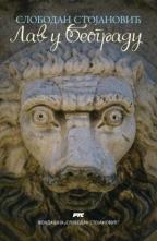 Lav u Beogradu
