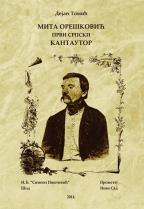 Mita Orešković: prvi srpski kantautor