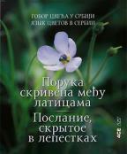 GOVOR CVEĆA U SRBIJI: PORUKA SKRIVENA MEĐU LATICAMA / ЯЗЫК ЦВЕТОВ В СЕРБИИ: ПОСЛАНИЕ, СКРЫТОЕ В ЛЕПЕСТКАХ