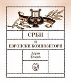 Srbi i evropski kompozitori