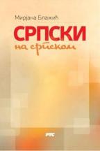 Srpski na srpskom + cd