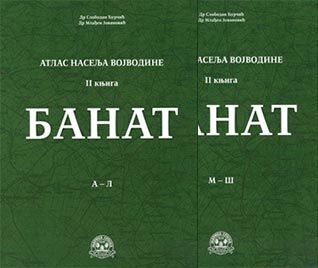 Atlas naselja Vojvodine II: Banat (sveske 1-2)