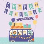 Čestitka - srećan rođendan, autobus