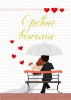 Čestitka - Srećno venčanje (003)