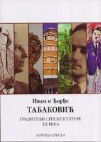 Ivan i Đorđe Tabaković: graditelji srpske kulture XX veka